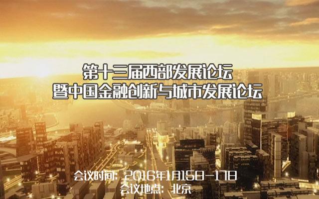 第十三届西部发展论坛暨中国金融创新与城市发展论坛
