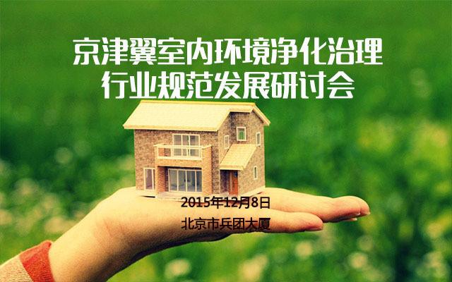 京津翼室内环境净化治理行业规范发展研讨会