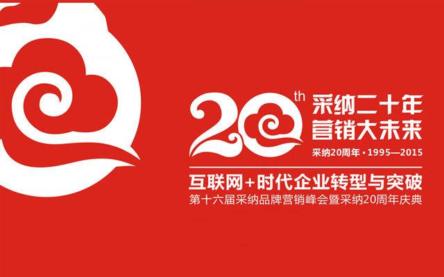 第十六届采纳品牌营销峰会暨采纳二十周年庆典