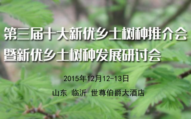 新优乡土树种发展研讨会