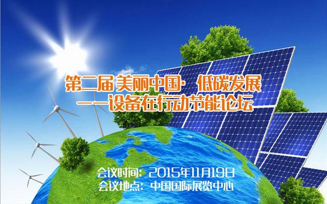 第二届 美丽中国•低碳发展 ——设备在行动节能论坛