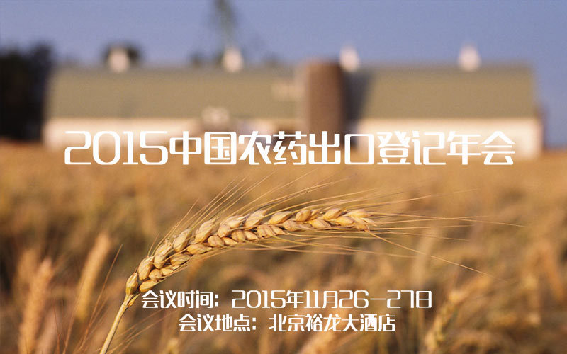 2015中国农药出口登记年会
