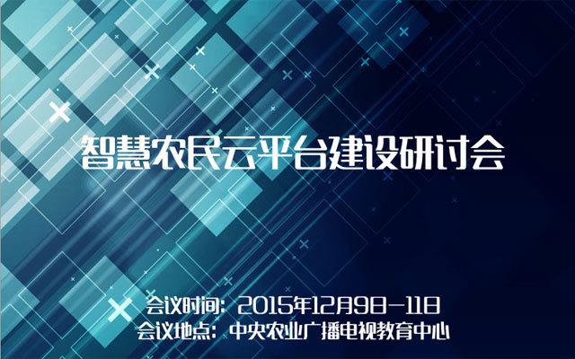 智慧农民云平台建设研讨会