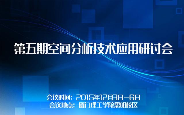第五期空间分析技术应用研讨会