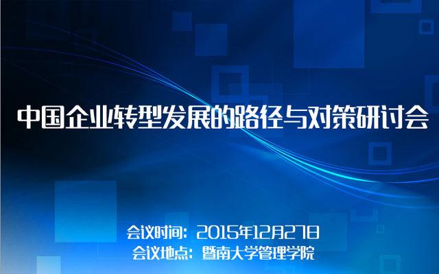 中国企业转型发展的路径与对策研讨会