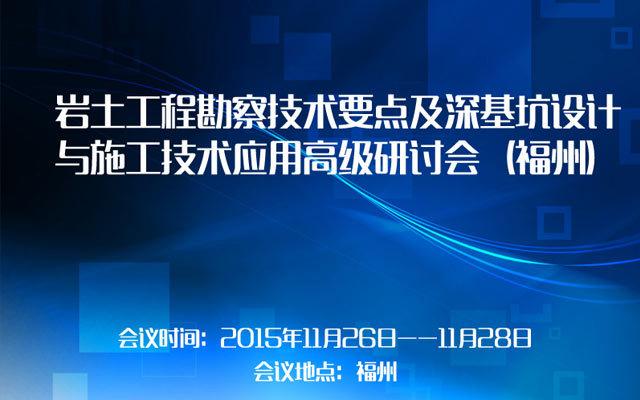 岩土工程勘察技术要点及深基坑设计与施工技术应用高级研讨会(福州)