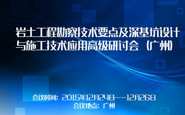 岩土工程勘察技术要点及深基坑设计与施工技术应用高级研讨会(广州)