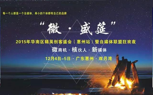 2015年华南区精英创客盛会(惠州站)