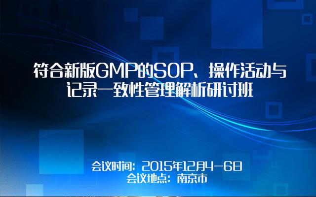 符合新版GMP的SOP、操作活动与记录一致性管理解析研讨班