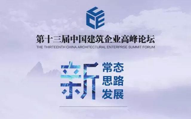 第十三届中国建筑企业高峰论坛