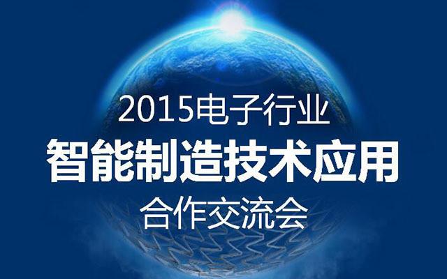 2015电子行业智能制造技术应用合作交流会