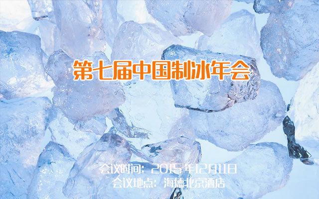 第七届中国制冰年会