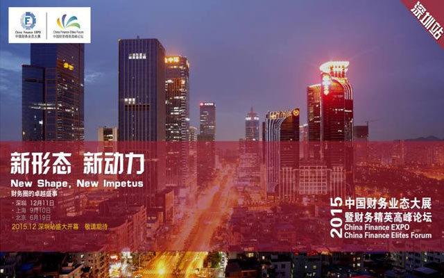 2015中国财务业态大展暨财务精英高峰论坛 深圳站