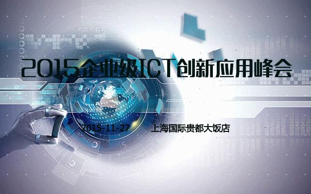 2015企业级ICT创新应用峰会