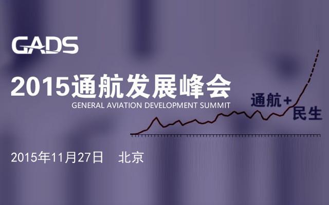 2015通用航空发展峰会