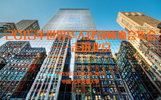 2015年世界华人建筑师协会年会——走进北京