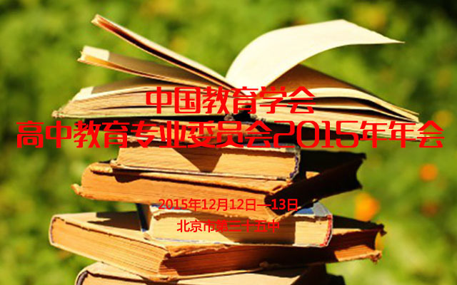 中国教育学会高中教育专业委员会2015年年会