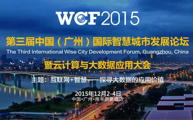 第三届中国(广州)国际智慧城市发展论坛