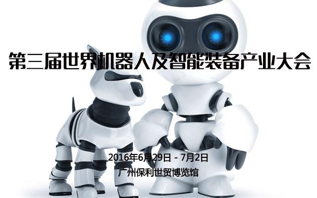 第三届世界机器人及智能装备产业大会