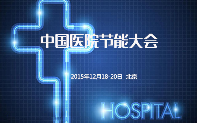 中国医院节能大会