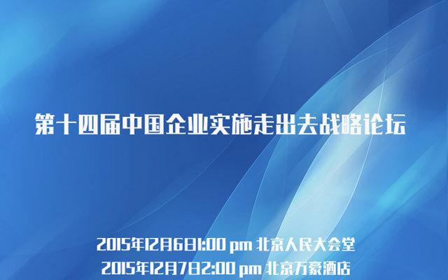 第十四届中国企业实施走出去战略论坛