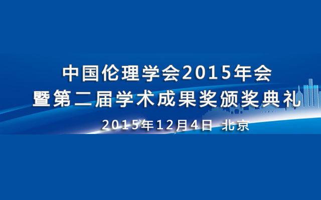 中国伦理学会2015年会