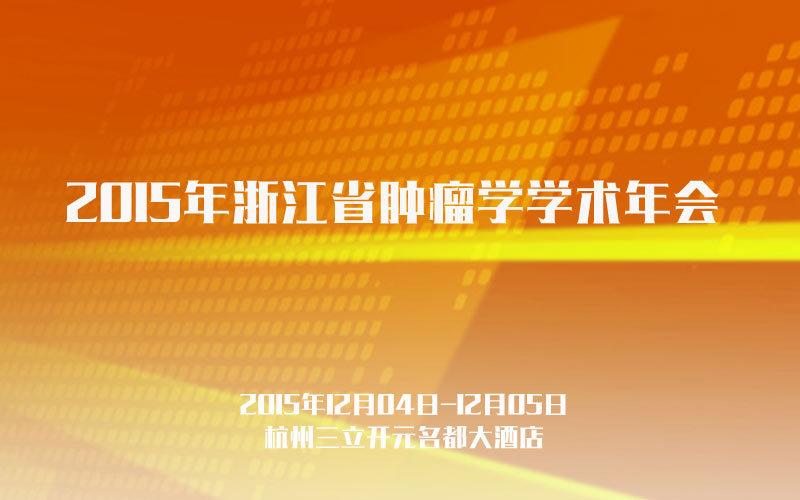 2015年浙江省肿瘤学学术年会