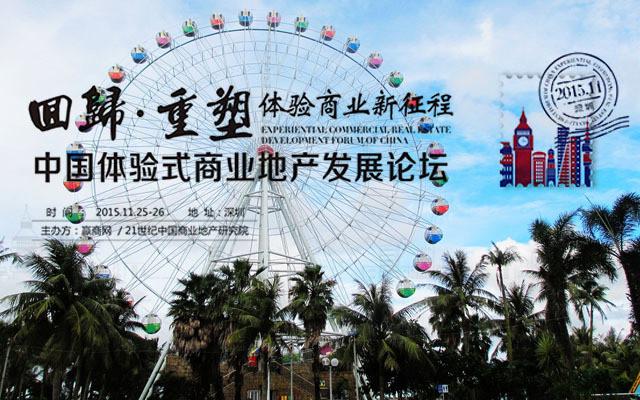 2015年中国体验式商业地产发展论坛