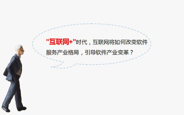 河南省软件协会高峰论坛