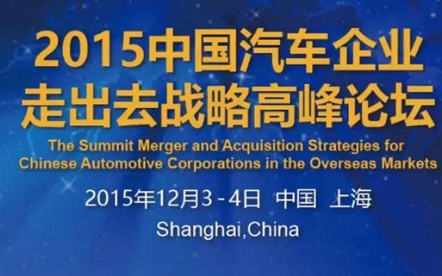 2015中国汽车企业走出去战略高峰论坛