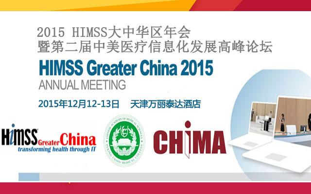 2015 HIMSS大中华区年会暨第二届中美医疗信息化发展高峰论坛