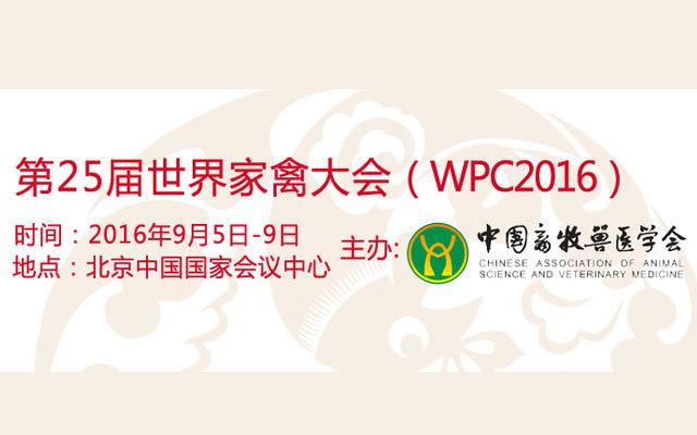 第25届世界家禽大会(WPC2016)