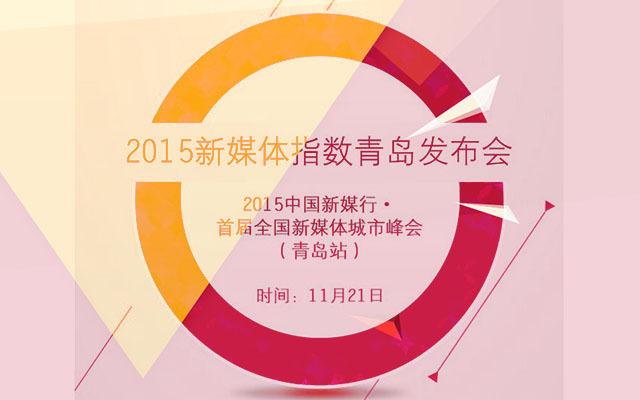 中国新媒行·首届全国新媒体城市峰会