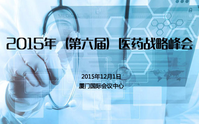 2015年(第六届)医药战略峰会