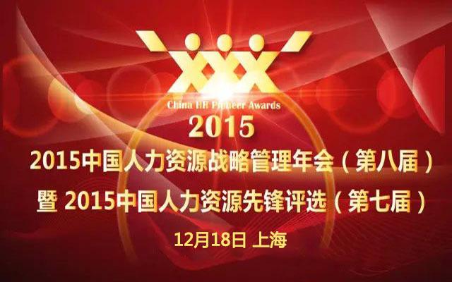 2015中国人力资源战略管理年会