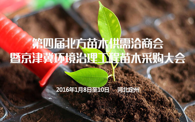 第四届北方苗木供需洽商会暨京津冀环境治理工程苗木采购大会