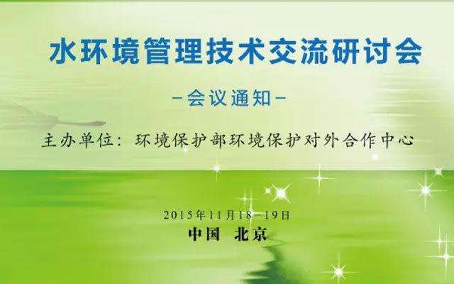 水环境管理技术交流研讨会