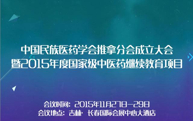 中国民族医药学会推拿分会成立大会暨2015年度国家级中医药继续教育项目