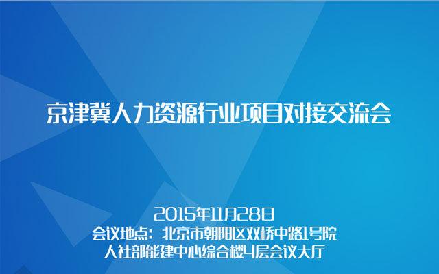 京津冀人力资源行业项目对接交流会