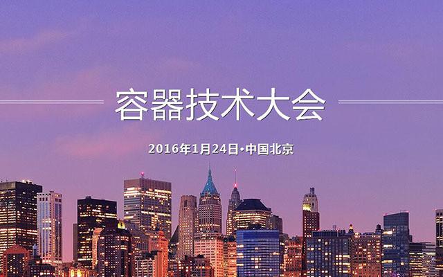 @Container容器技术大会(2016 北京)
