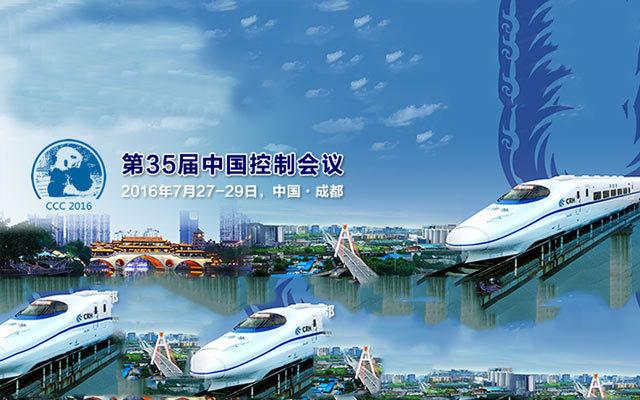 第35届中国控制会议(CCC2016)