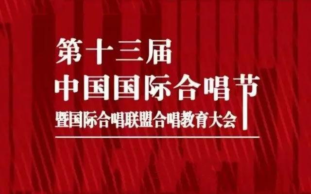 第十三届中国国际合唱节暨国际合唱联盟合唱教育大会