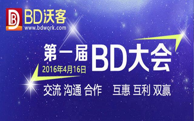 2016第一届BD大会