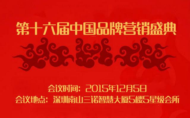 第十六届中国品牌营销盛典