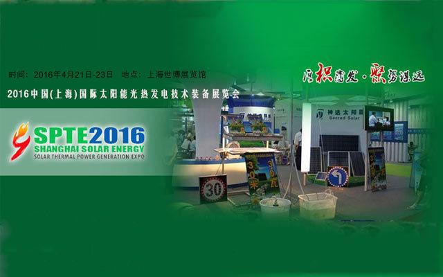 SPTE2016中国(上海)国际太阳能光热发电技术装备展览会暨光热发电及光热利用技术论坛