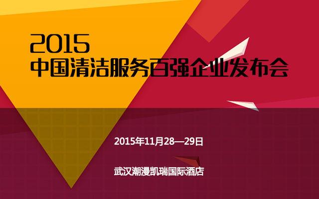 2015中国清洁服务百强企业发布会