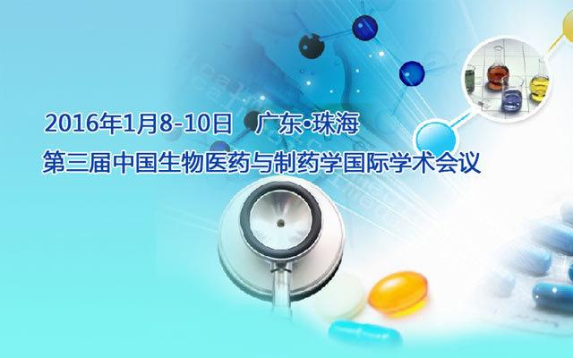 第三届中国生物医药与制药学国际学术会议