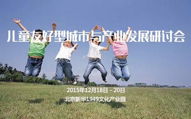 儿童友好型城市与产业发展研讨会(北京)