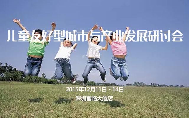 儿童友好型城市与产业发展研讨会(深圳)