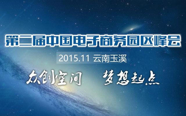 第二届中国电子商务园区峰会